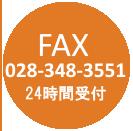 fax番号0283283551(24時間受付)